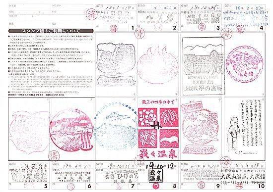 日本の秘湯を歩くスタンプ帳 vol.1